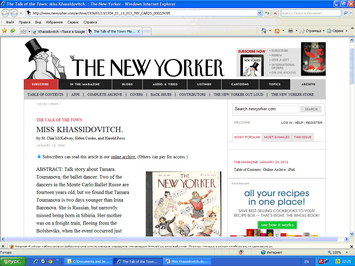 Photo: Miss Khassidovitch  Tamara Toumanova. О Тамаре Тумановой настоящая фамилия Хасидович 1934 год фото 1 (нижняя часть размещена на следующем фото 2)