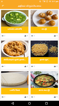 Download north indian food recipes ideas in tamil by apps arasan apk north indian food recipes ideas in tamil by apps arasan poster forumfinder Gallery