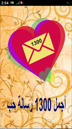 أجمل 1300 رسالة حب