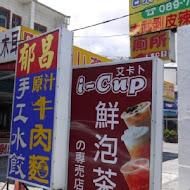 大武郁昌原汁牛肉麵店