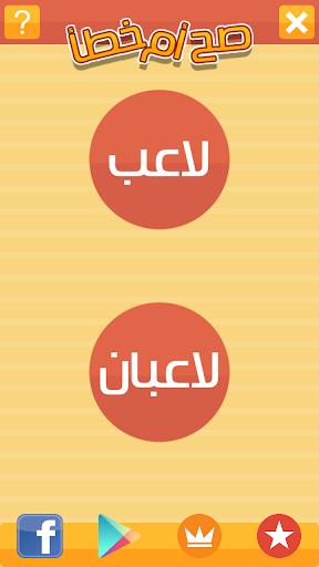 صح ام خطأ 1.5 screenshots 1