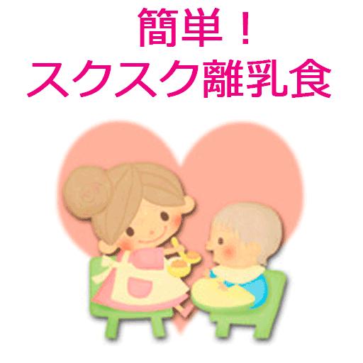 簡単!スクスク離乳食レシピ 生活 LOGO-玩APPs