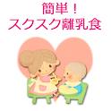 簡単!スクスク離乳食レシピ icon
