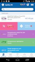 Apteka.RU - screenshot thumbnail 01