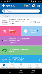 Apteka.RU screenshot 0