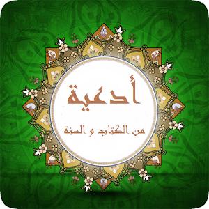 تحميل تطبيق أدعية القرآن والسنة