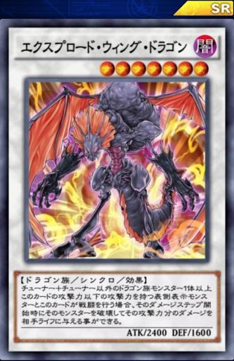 エクスプロード・ウィング・ドラゴン