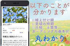 花の名前 写真 調べる無料 花図鑑~植物図鑑 アプリ ガーデニング インテリア部屋作りのおすすめ画像2