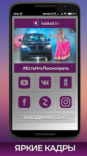Каскад ТВ Калининград Kaskad.tv - náhled