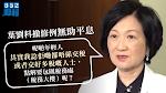 【624行動】葉劉不解示威者或「冇交稅」為何包圍稅務大樓 料撤修例無助平息