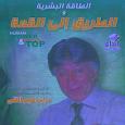 كتاب الطريق الى القمة كاملا ل إبراهيم الفقي icon
