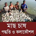 মাছ চাষের পদ্ধতি ও কলাকৌশল - Bangla Fish Farming icon