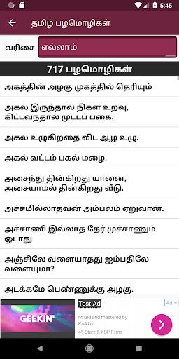 Tamil Palamozhigal Proverbs - Apps on Google Play