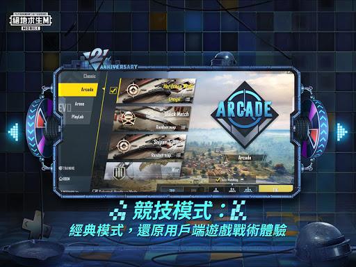 PUBG MOBILEuff1au7d55u5730u6c42u751fM screenshots 11