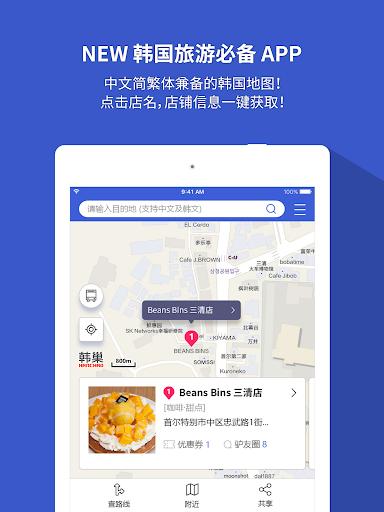 韩巢韩国地图-韩国旅游自由行必备的中文版韩国全国地图 screenshot 13