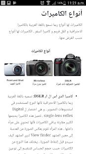 تعلم التصوير الفوتوغرافي - náhled
