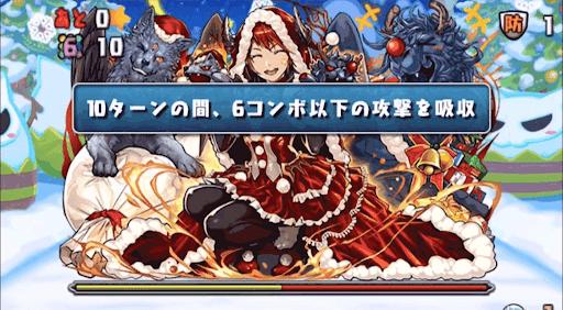 クリスマスチャレンジ コンボ吸収