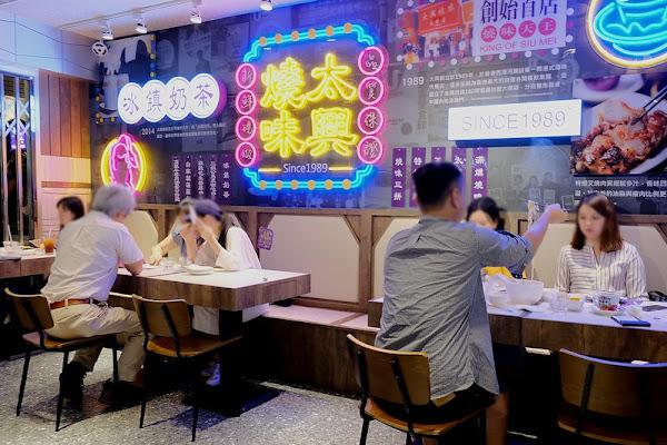 太興燒味茶餐廳!香港知名燒味茶餐廳進駐微風台北車站2樓,開幕3個月還是要排隊!捷運台北車站