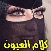 كلام العيون حب وجع حزن وغرام Htc4gamer Com Skachat Prilozheniya