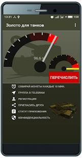 Золото для танков - náhled
