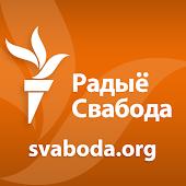 Радыё Свабода (RFE/RL)