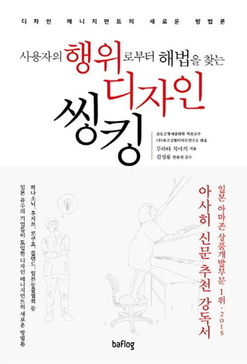 행위디자인: