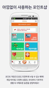 다양한 혜택, 앱테크 리워드 적립마켓 포인트통통 - screenshot thumbnail