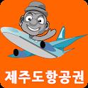 제주도항공권 icon