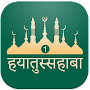 Hayatus Sahaba Hindi Vol1 APK icon
