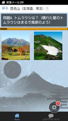 玩娛樂App|百名山の魅力(北海道・東北編)免費|APP試玩