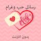 اجمل رسائل حب وغرام وشوق وحنين Download for PC Windows 10/8/7