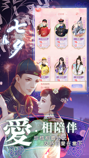 花舞宮廷 apklade screenshots 2