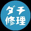 単虎自動ダチ修理 icon