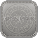 Зодиак - карманный советник icon