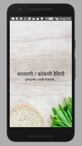 Malvani /Kokani Recipes  In Marathi (Offline) 4.0 screenshots 7
