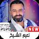 اغاني نعيم الشيخ 2020 بدون نت Download on Windows
