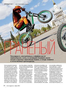 Журнал «Мото» - screenshot thumbnail
