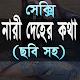 নারী দেহের কথা (ছবি সহ) Download on Windows