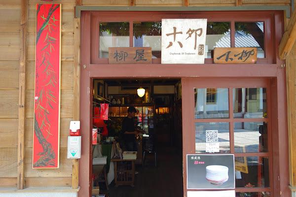 柳屋 感受100%的日式茶屋
