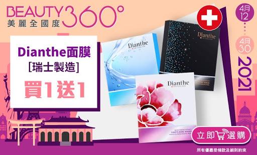 Dianthe面膜_760_460.jpg