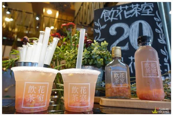 飲花茶室-夢幻少女系飲品-用水果熬糖的有機花草茶 (國華街)台南中西區美食 