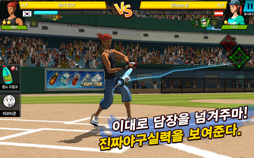 프리스타일 야구2