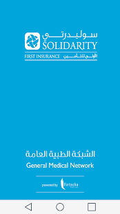 ‪First Insurance-الأولى للتأمين‬‏- screenshot thumbnail