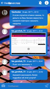 Раскрутка инстаграм - náhled