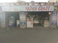 Patel Bakery 1 photo 3