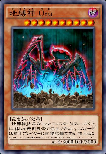 地縛神Uru
