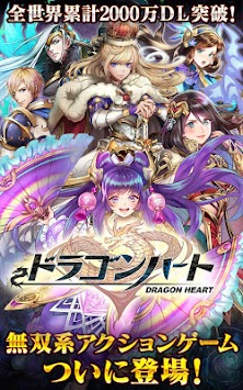 Dragonheart [Muso system 3d action rpg] apk screenshot