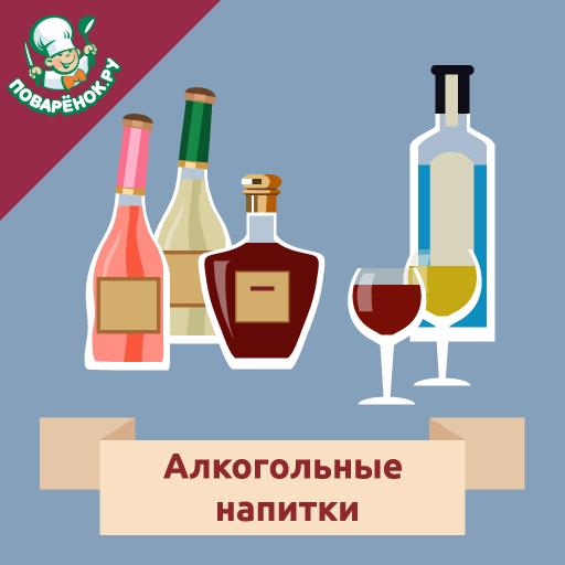Алкогольные напитки. Рецепты
