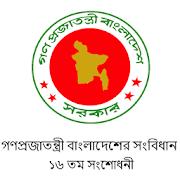 Bangladesh Constitution 16 AMD