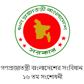 Bangladesh Constitution 16 AMD